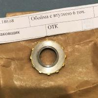 Обойма с втулкой У-17.180.68 (6 точек) - фото №1