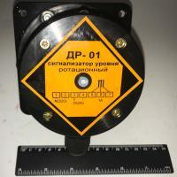 Сигнализатор уровня ротационный ДР-01 - фото №1