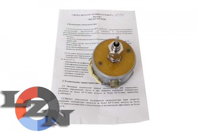 Сигнализатор СТ-071-28 (10) фото №3