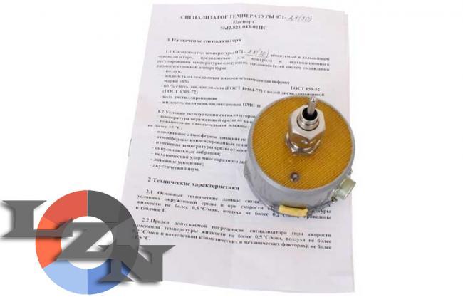 Сигнализатор СТ-071-28 (30) фото №4